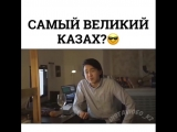 Великая нация- это Казахи