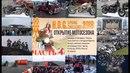 Часть 4, 29 апреля 2018 Открытие мото сезона Harley-Davidson. H.O.G. Spring Challenge. Минск.