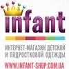 INFANT | ДЕТСКАЯ ОДЕЖДА