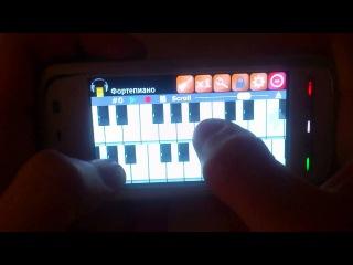 Пианино на телефоне