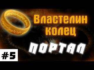 Minecraft - Властелин колец - #5 - Портал