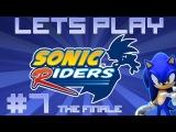 давайте играть в (ФИНАЛЬНАЯ ЧАСТЬ!!!) Sonic Riders  - Part 7