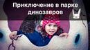 ПАРК ДИНОЗАВРОВ. Самый большой Динопарк в Крыму | Dinosaur Park the largest Dinopark in the Crimea