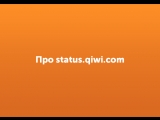 Status.qiwi.com