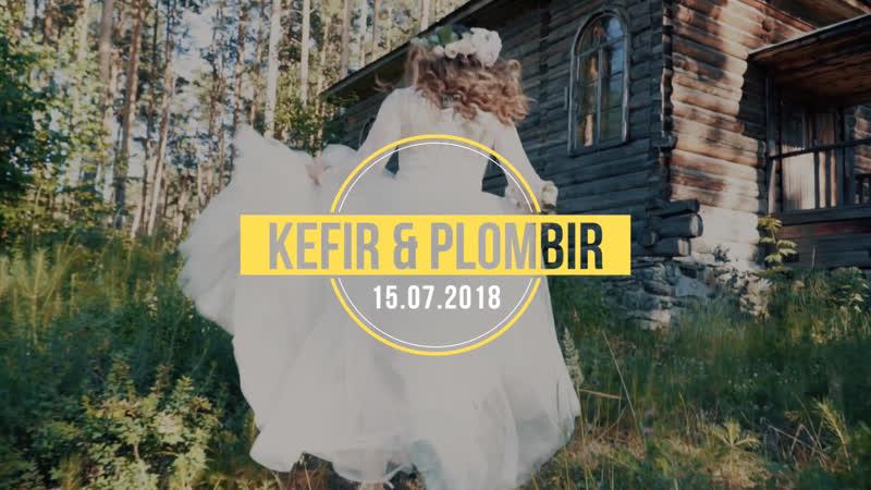 Plombir Kefir   15.07.2018