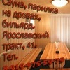 Баня в Рыбинске, 8-910-66-555-00, Яросл.тракт 41