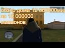 обзор дома в невском за 12 000000 MTA Province бета 2