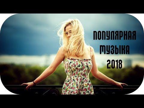 Русские новинки музыки - новых треков на нашем сайте.