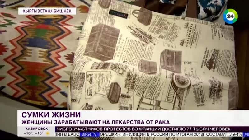 Онкобольные женщины в Кыргызстане организовали цех по повышу сумок