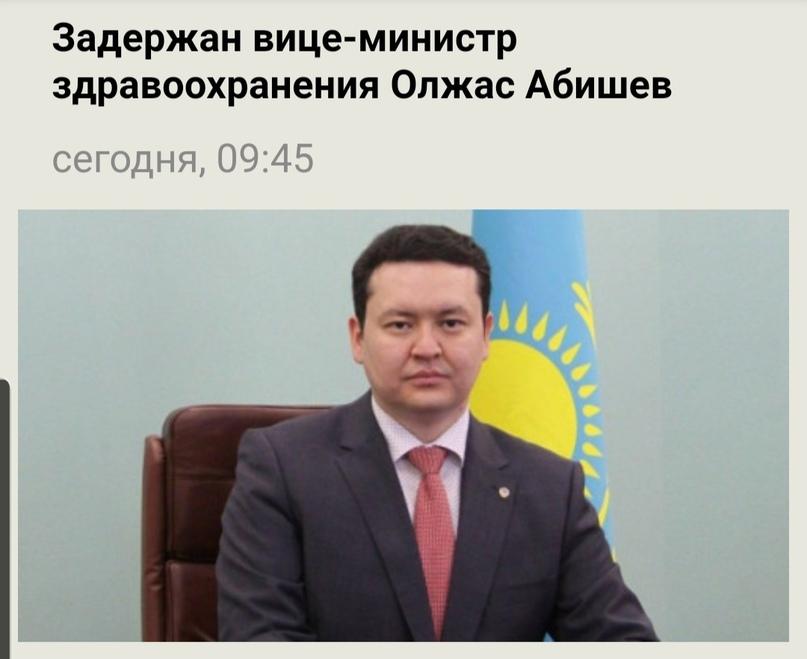 Задержан вице-министр здравоохранения Олжас Абишев, передает корреспондентTengrinews kz.