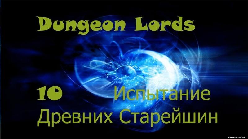 Dungeon Lords - =КАЧАЕМСЯ ДО ПОВЕЛИТЕЛЯ СМЕРТИ= 10. Испытание Древний Старейшин (на русском)