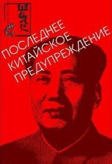 Последнее Китайское предупреждение