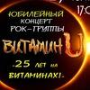 "25 лет на ""Витаминах""!"