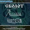 ● Весенний фест  ● СКОЛОТ+Aeterna+Золото СИВ ●