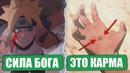 Новая Сила Карма - Джоган Боруто   Наруто и Саске против Момошики   Боруто 65 серия Обзор