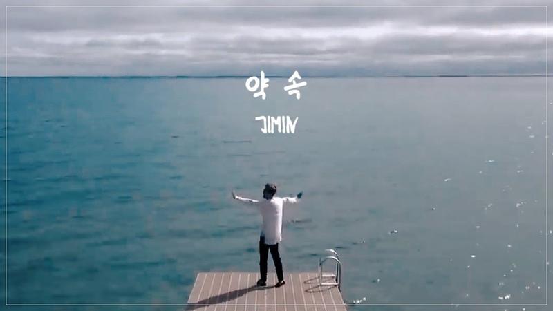약속 (Promise) By JIMIN