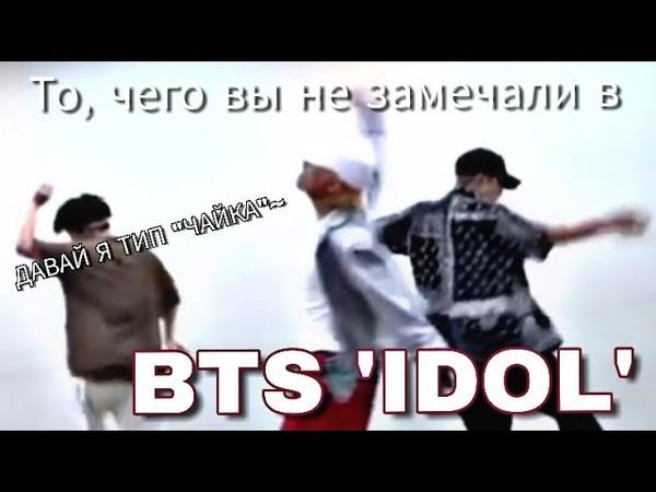 То, чего вы не замечали в BTS IDOL (Dance Practice) МАТ и ОР