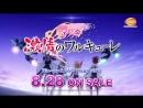 Macross Delta Movie: Gekijou no Walküre/Macross Delta Movie: Passionate Walküre Blu-ray and DVD Promo Trailer