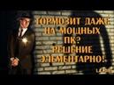 L A Noire Как Убрать Лаги Провисания Тормоза в два клика