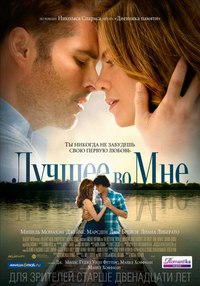 Лучшее во мне (2012)