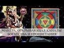 Мантра Куберы Мантры открывающая каналы богатства и процветания