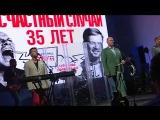 Несчастный случай - Алексей Кортнев. в ,,Hore house