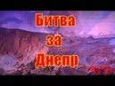 Днепропетровская диорама Битва за Днепр - видео обзор Vital Way