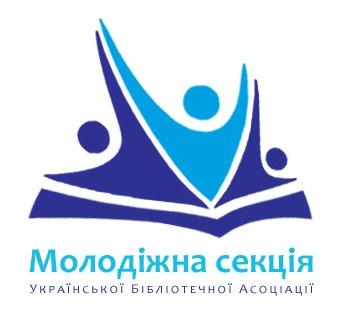 Молодіжна секція Української бібліотечної асоціації