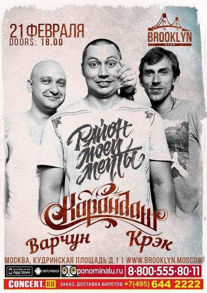 КАРАНДАШ, ВАРЧУН, КРЭК - 21.02 Москва (Brooklyn). Билеты в продаже на conc
