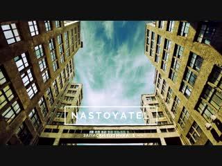 Nastoyatel - Записки путника 1ч (стихи)