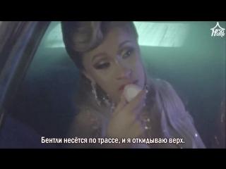 Cardi B — Bartier Cardi (feat. 21 Savage) [рус.саб]