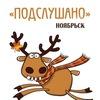 Подслушано г.Ноябрьск