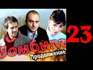 Бомбила. Продолжение 23 серия (2013) Криминал боевик детектив сериал