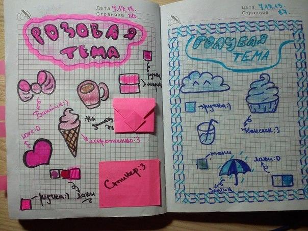 Идеи для лд фото розовая тема