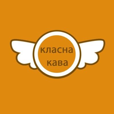 Класна Кава, 8 марта 1994, Киев, id219936324