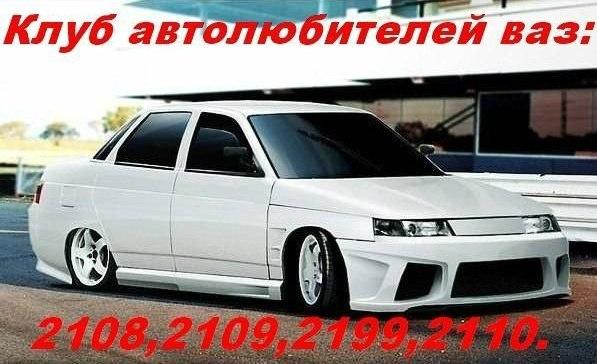 Авто клуб ваз 2108 2109 21099 2110 тюнинг updated