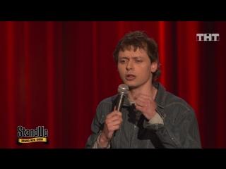 Stand Up: Виктор Комаров - Как ходят в душ мужики и девушки