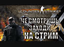 ОНЛАЙН●CSGO●КАЧАЮ СВОЮ НЕРВНУЮ СИСТЕМУ●ШАЙТАН ТРУБА ШАТАЛ●Counter-Strike Global Offensive ●