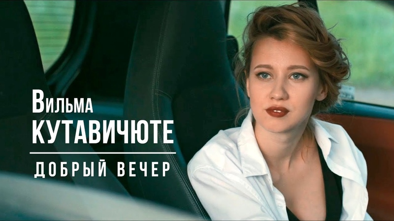 Вильма Кутавичюте в хф «Добрый вечер» | Vilma Kutaviciute - «Dobry Vecher»
