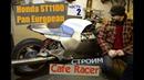 Honda ST1100 - строим Cafe Racer. Часть 2. Концепция, обшивка железом