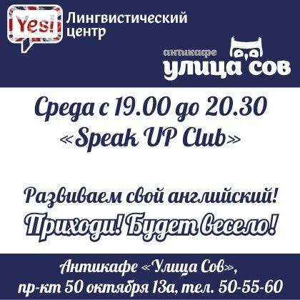 Афиша Улан-Удэ ENGLISH speak up club