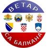 Ветар са Балкана
