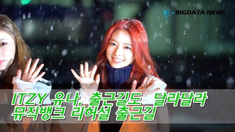 [BIG영상][4K] ITZY(있지) 유나 포커스 2월 15일 뮤직뱅크 리허설 출근길