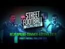 4-ТУР DIVISION A. УРАГАН - UMG 1:3 (Обзор матча) SFCK Street Football Challenge Kiev