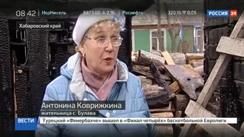 Новости на Россия 24 • Село без пожарных: как не сгореть в Хабаровском крае