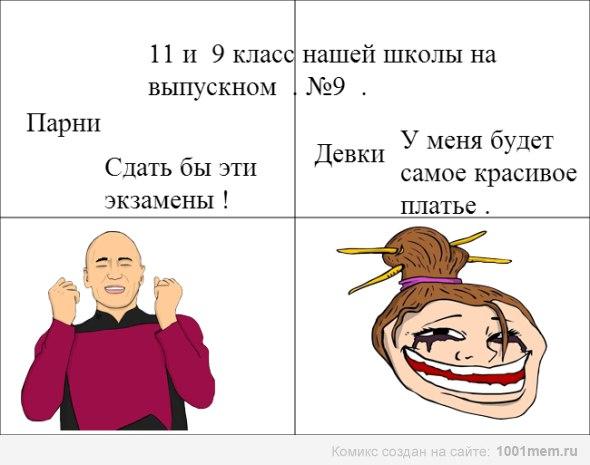 Приколы 9 школы ! * * * ^ ^ ) | VK: vk.com/deviatayaschola