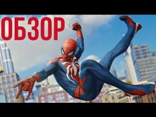 Обзор игры Marvel's Spider-Man от StopGame