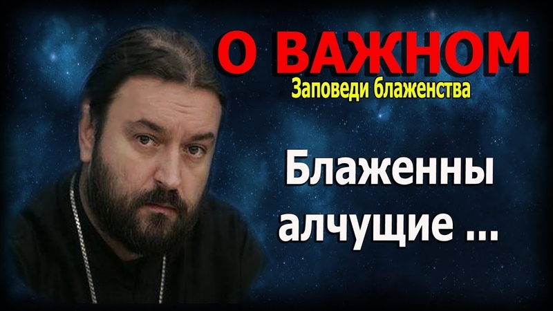 Девять евангельских заповедей блаженства 4! Протоиерей Андрей Ткачёв
