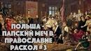 1686 год передача Киевской митрополии Москве на вечные времена ЗАУГЛОМ