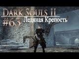давай поиграем в Dark Souls II #63 - Ледяная Крепость (+DLC)